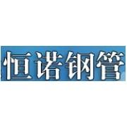 河北恒诺钢管有限公司