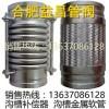 沟槽补偿器 沟槽金属软管 沟槽式补偿器金属软管  合肥 安徽