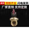 水管配件 高温高压暖气黄铜电磁阀220V