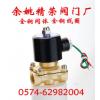 分 6分 1寸电磁阀DN15 2W-160-15通水气油