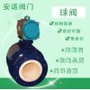 Q941F电动陶瓷球阀 法兰电动陶瓷球阀法兰电动陶瓷球阀