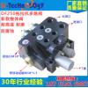 手动阀DF250液压多路阀,拖拉机专用阀,整体式多路阀