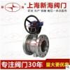 新海蜗轮V型球阀 ZSHV固定式蜗轮传动球阀