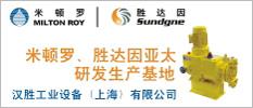 米顿罗工业设备(上海)有限公司