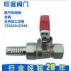 调节式专用燃气阀 安全灶具燃气阀 双联旋塞式燃气阀