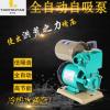 全自动冷热水自吸泵管道增压泵太阳能水塔给水泵