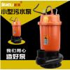 WQ小型污水泵 排污泵 品质供应 浙里出售
