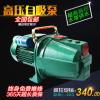 JET自吸泵喷射泵 离心式高压大头泵