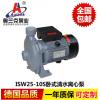 ISW25-10S卧式清水离心泵 高温管道泵
