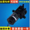 24V无人机农药喷雾齿轮泵自吸增压小油泵