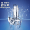 不锈钢耐酸碱潜水泵 304不锈钢铸造潜污泵型号齐全3kw