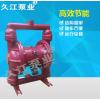 QBY-40铸铁气动隔膜泵 1.5寸污泥涂料气动双隔膜泵