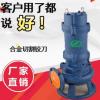 农场用潜水式无堵塞小型抽粪泵杂质切割污水泵