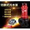 泵农用380v无阻塞大流量切割泵防腐耐磨抽水泵