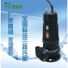 WQ无堵塞污水泵杂质潜污泵排污泥