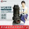 WQ小型排污潜水泵 3kw污水污物泵