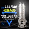 QW/WQ潜水电泵不锈钢耐高温潜水污水泵
