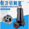 1.5kw帯铰刀抽粪泵