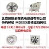 供应美德克斯中压风机 2CQ4501-1DD01-1FF8