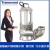 不锈钢潜水泵 无堵塞 潜污泵220v/380v污水提升泵