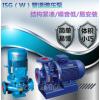 ISW65-160/ISG/卧式 管道泵 离心泵