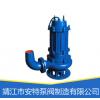 WQ 潜水排污泵 潜水式无堵塞排污泵水泵