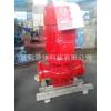 XBD-L型立式单级喷淋消防泵 喷淋给水泵