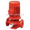 上海奥利消防泵XBD5.0/1.1-32ISG-200消防泵