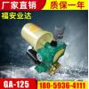 GA-125冷热水循环空调增压泵