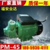 PM45/80电动漩涡泵 卧式清水泵