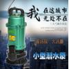 0.37-1.1kw小型铸铁潜水泵