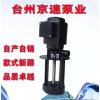 120W单三相机床油泵机床水泵循环冷却泵