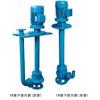 液下泵,液下式排污泵,液下式长轴泵