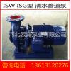 管道泵型号 管道泵价格 ISG100-160管道泵
