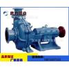 耐腐蚀渣浆泵/衬胶泵矿山用杂质泵4PNLFB