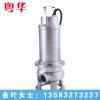 WQ15-7-1.1不锈钢立式泵潜污泵