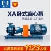 XA管道离心泵卧式单级离心泵