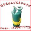 BQS60-35-15/N三门峡防爆潜水排污泵