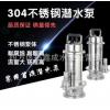 304不锈钢水泵 304不锈钢耐腐蚀潜水泵