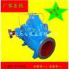 SH单级双吸中开排污泵