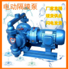 化工泵隔膜泵 DBY-80电动隔膜泵
