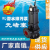 潜水污水泵/排污泵80WQ-65-15-5.5