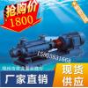 卧式多级泵离心泵50D-8X3 50GC-5X7