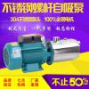 钢螺杆自吸泵家用全自动自来水增压泵