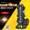 无堵塞潜水排污泵50WQ15-15-1.5潜水泵