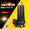 切割式排污泵WQAS25-10-2.2潜水排污泵