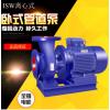 卧式管道离心泵ISW50-100(I) 空调循环泵