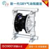 qby-15气动隔膜泵 铝合金不锈钢耐腐蚀