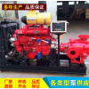 应急消防泵 应急多级泵 柴油机消防泵机