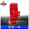 高效离心式消防泵 立式节能消防泵